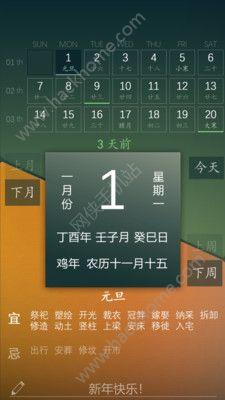 2018狗年日历免费app下载手机版图1: