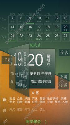 2018狗年日历免费app下载手机版图5: