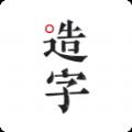 手迹造字iOS苹果版app下载 v3.9.0