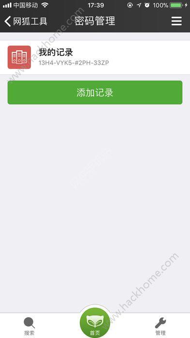 网狐工具官方app下载手机版图1: