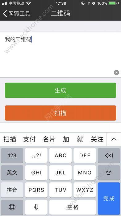 网狐工具官方app下载手机版图3: