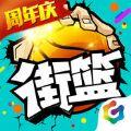街篮手游抢先版体验服下载官方网站 v1.13.1