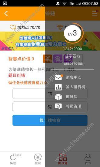 手机答题助手软件app下载图1: