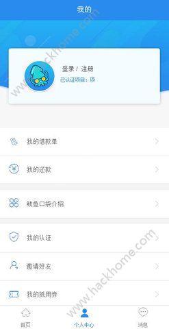 鱿鱼宝贷款官方app手机版下载图3: