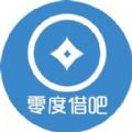 零度速贷app