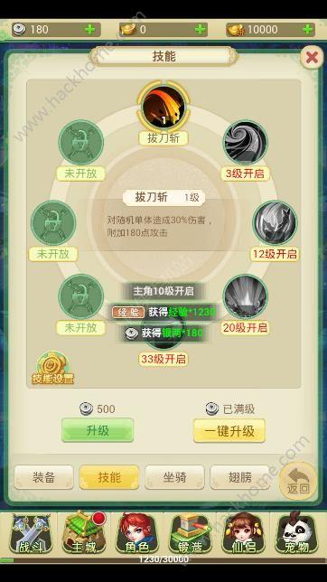 西游高爆版手游官方网站下载图4: