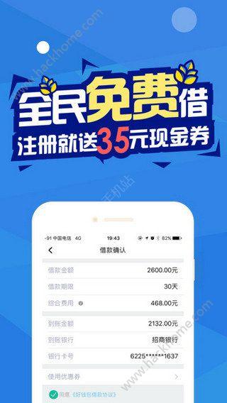 海派贷款官方app手机版下载图4: