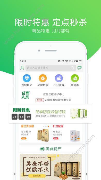 生态生活网官方app下载手机版图1: