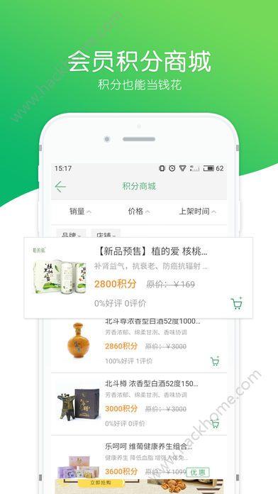 生态生活网官方app下载手机版图3: