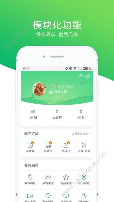 生态生活网官方app下载手机版图5: