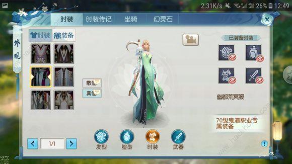 诛仙手游10月11日更新公告 重阳佳节系列活动上线[多图]图片1_嗨客手机站