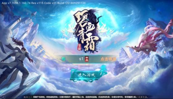 碧血青霜手游官方测试版图片1_嗨客手机站