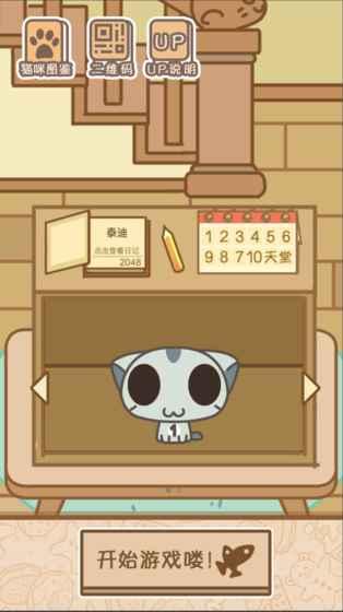 2048猫咪天堂安卓官方版下载图3: