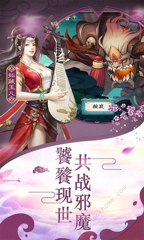 放置仙灵手游安卓最新版下载图片1_嗨客手机站