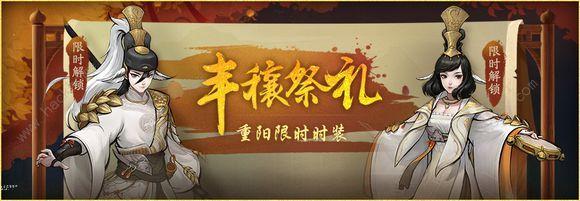 神都夜行录重阳节活动2018 妖灵划拳饮酒活动奖励一览[多图]图片2_嗨客手机站