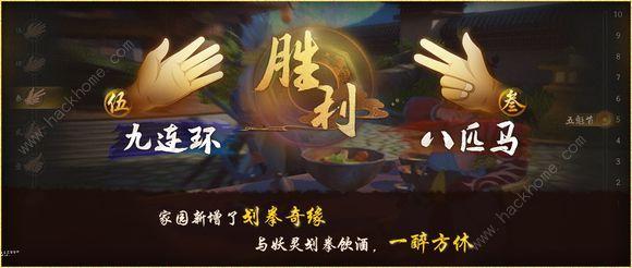 神都夜行录重阳节活动2018 妖灵划拳饮酒活动奖励一览[多图]图片5_嗨客手机站