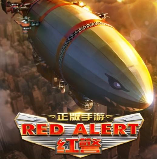 红警OL手游攻略大全 平民玩家完美开局攻略[多图]