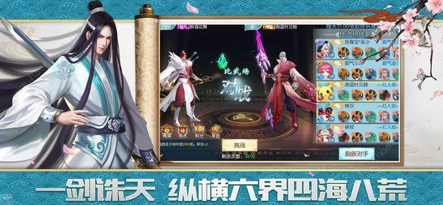 诛天决最新安卓版官方下载图片1