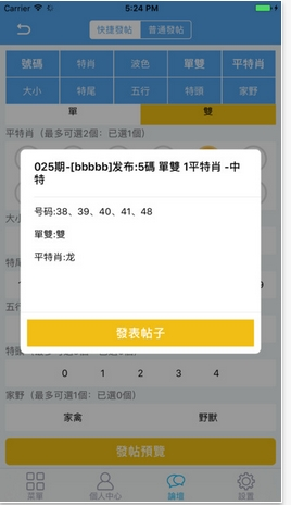 六合管家安卓版app手机下载图2: