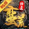 蛮荒神途85版官方游戏安卓下载 v4.20180928
