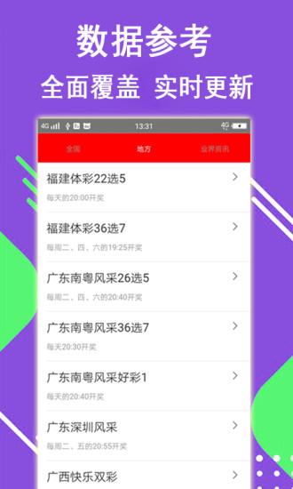 大众彩票app下载苹果ios版图片2