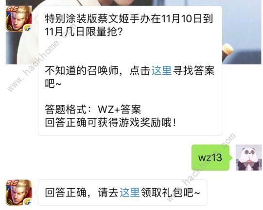 特别涂装版蔡文姬手办在11月10日到11月几日限量抢? 王者荣耀11月11日每日一题答案[图]图片1_嗨客手机站