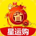 星运购官方app手机版下载 v1.0.2