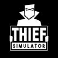 偷盗模拟器无限金币中文破解版 v2.1