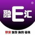 融E汇商城官方app下载手机版 v2.0