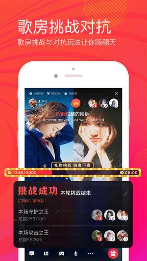 全民k歌官网ios手机版图片3