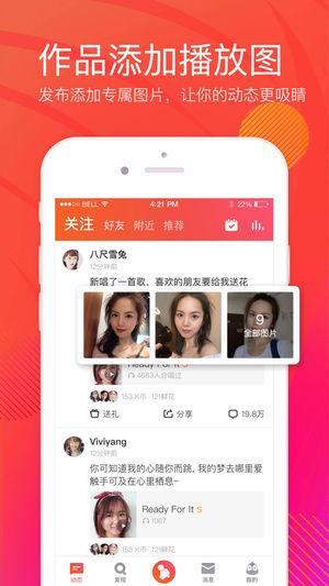全民K歌2015官方下载苹果版app图3: