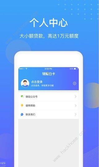 锦鲤白卡app下载官方版图片1