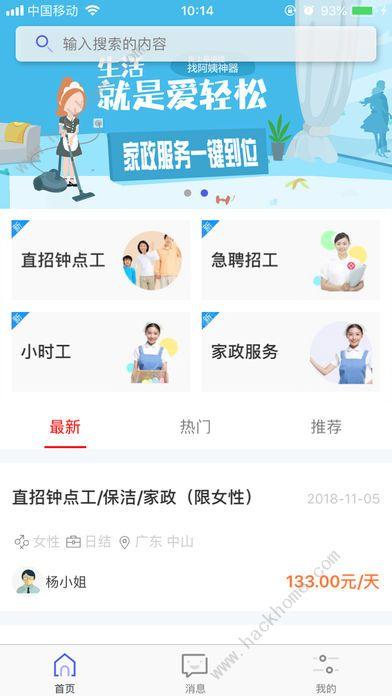 小时工官方app手机版下载图片1