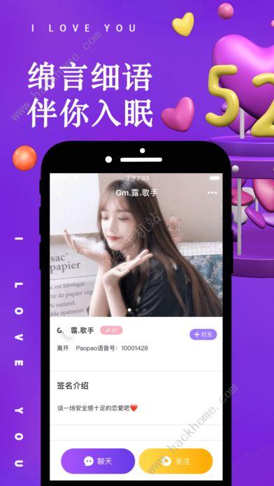 PaoPao语音交友app官方下载图片1