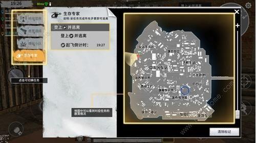代号z任务攻略大全 全任务通关方法[多图]图片2