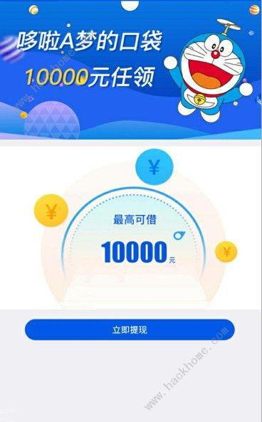 机器猫贷款官方版app下载图片1_嗨客手机站