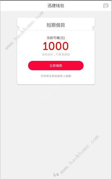 迅捷钱包官方app下载手机版图片1_嗨客手机站