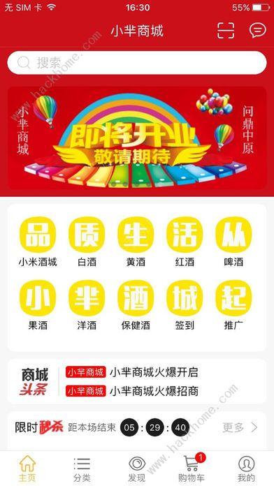 小芈商城官方app手机版下载图片1_嗨客手机站