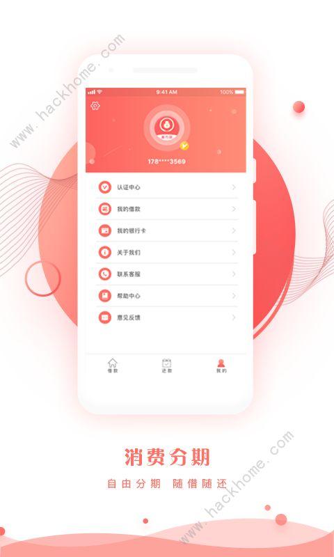 能力贷官方版app下载图片1