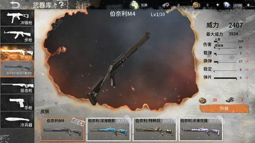 代号z武器哪个最好用 最好用武器排行榜[多图]图片4