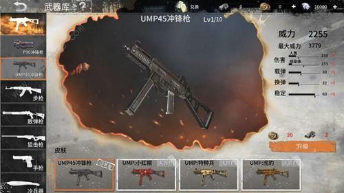 代号z武器哪个最好用 最好用武器排行榜[多图]图片1