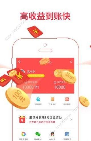 悦多钱赚钱app下载图片1_嗨客手机站