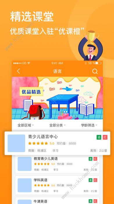 优课橙app手机版下载图片1