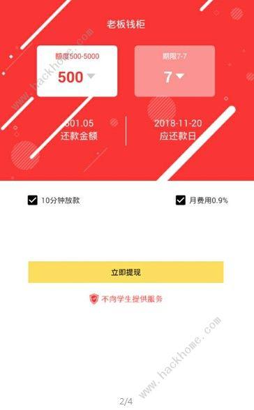 老板钱柜官方app下载手机版图片1