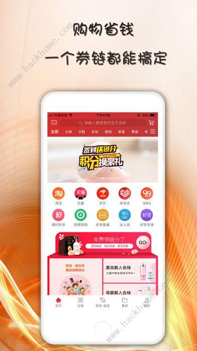 券链淘客app手机版下载图片1