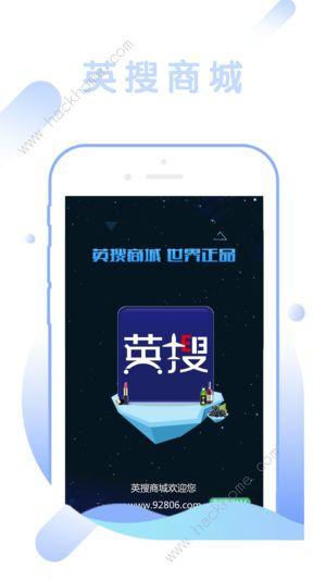 英搜商城官方版app下载安装图片1