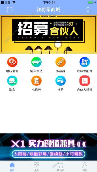 铁将军商城手机版官方app下载图片1