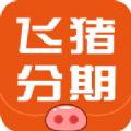 飞猪分期app