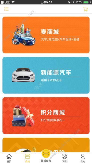 麦巴特汽车官方app手机版下载图片1