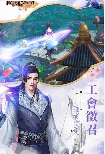 问道江湖手游安卓最新版下载图片1_嗨客手机站